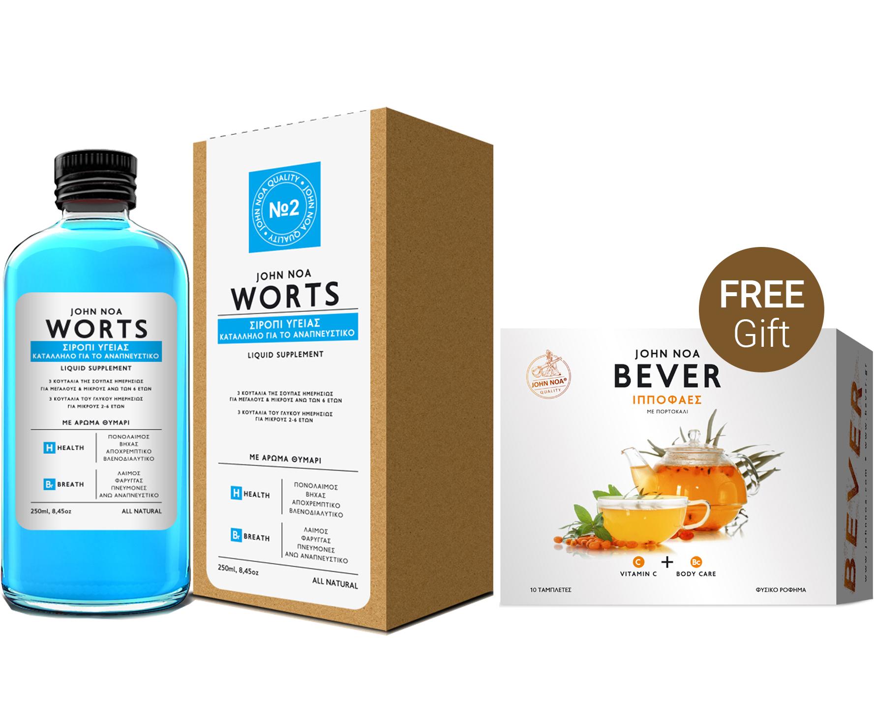 John Noa Worts Σιρόπι Υγείας Κατάλληλο για το Αναπνευστικό 250ml + Δώρο John Noa Bever Ιπποφαές Με Άρωμα Πορτοκάλι 10Αναβρ.Δισκ.
