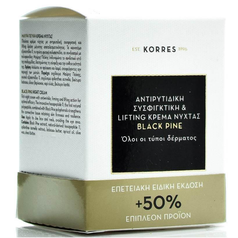 Korres Special Edition Μαύρη Πεύκη Aντιρυτιδική-Συσφιγκτική Κρέμα Νύχτας, Ολοι Οι Τύποι Επιδερμίδας 50% Επιπλέον Προιόν 60ml