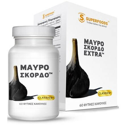 Superfoods Μαύρο Σκόρδο Extra 60caps σετ   εκπτώσεις νοεμβρίου 2016