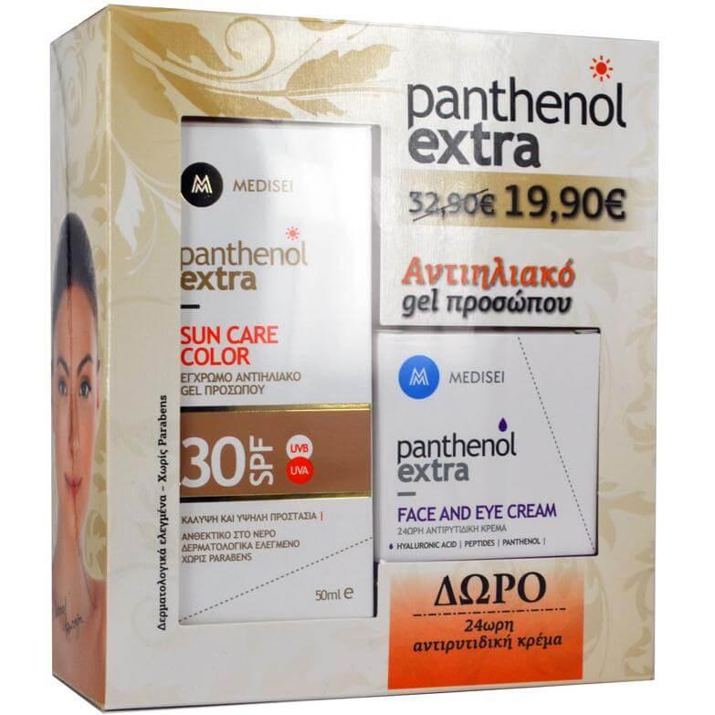 Medisei Panthenol Extra Πακέτο Προσφοράς Sun Care Color Spf30 Υψηλή Αντηλιακή Προστασία με Χρώμα 50ml & Δώρο Face/Eye Cream 50ml