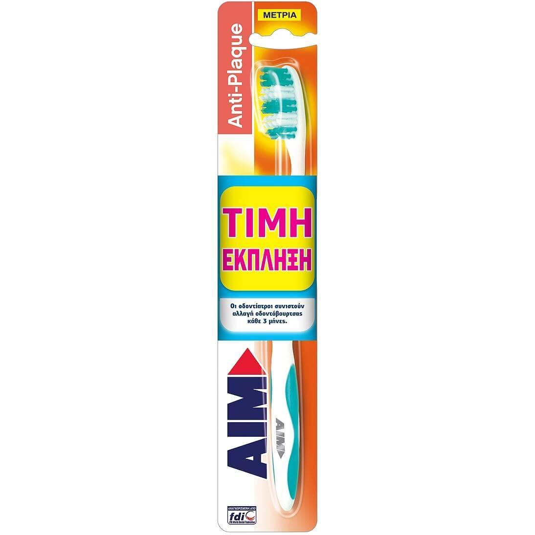 Aim Οδοντόβουρτσα Antiplaque Μέτρια