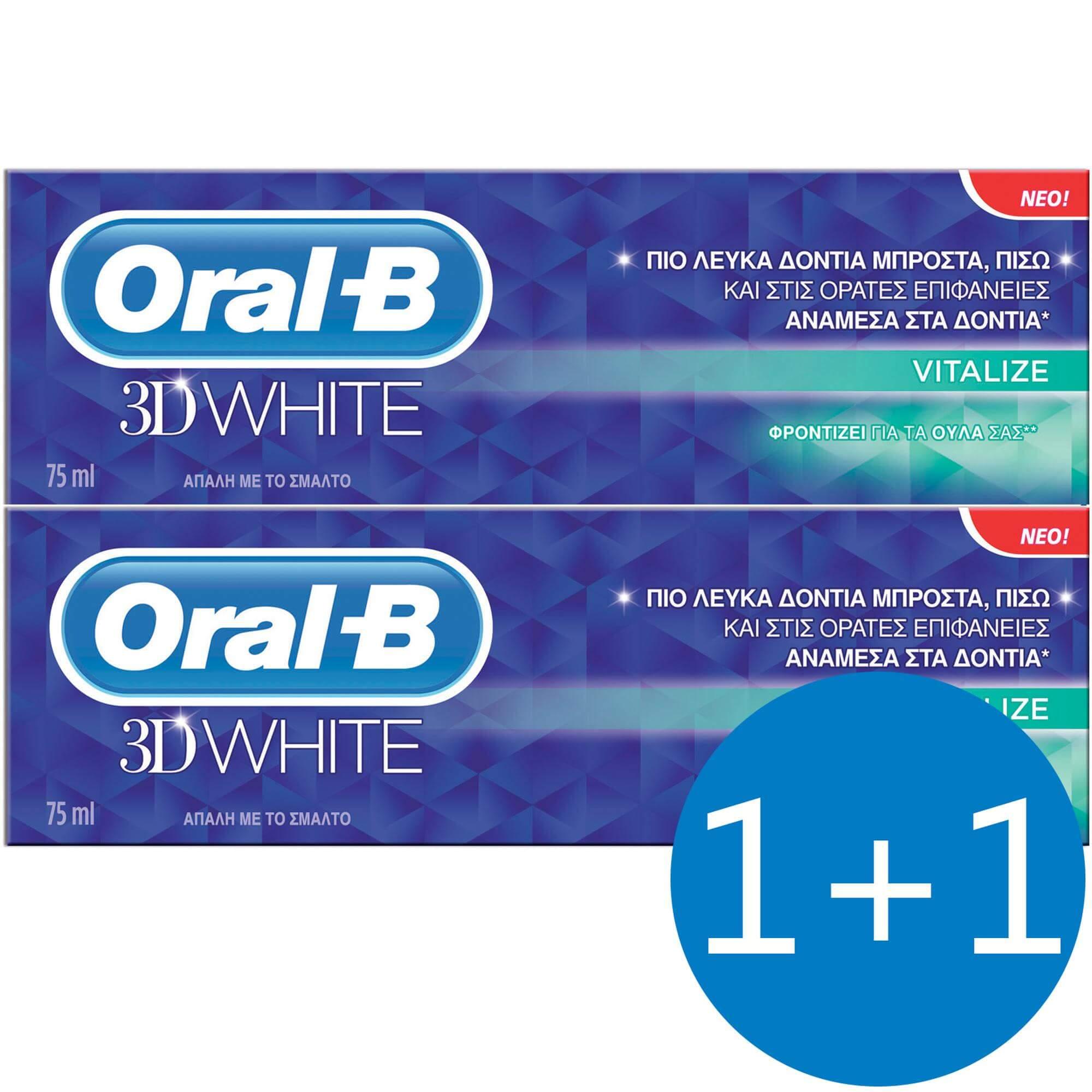 Oral-B Πακέτο Προσφοράς 3D White Vitalize Ειδική Φροντίδα για τα Ούλα 75ml Προσφορά 1+1 Δώρο