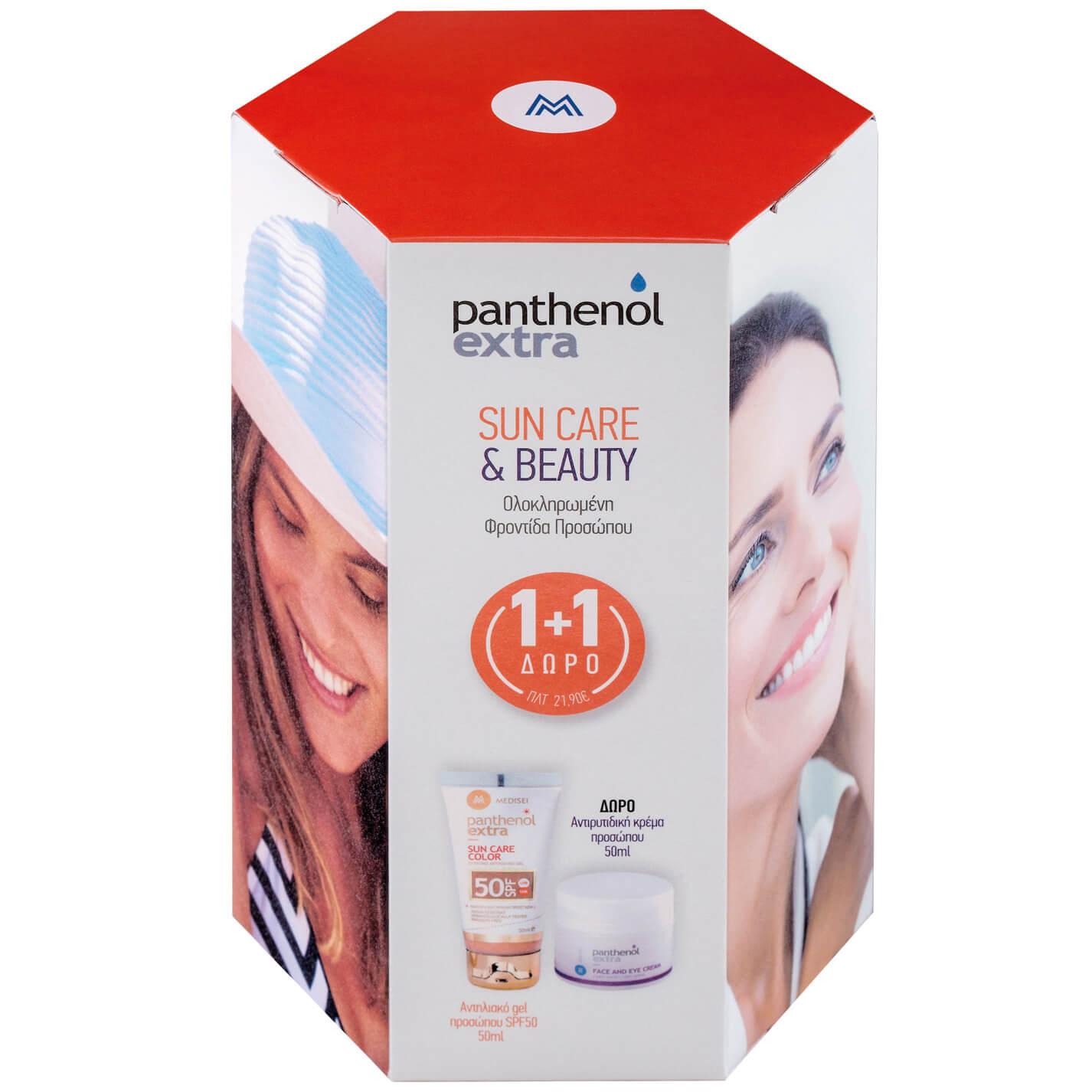 Panthenol Extra Πακέτο Προσφοράς Sun Care Color Spf50Αντηλιακή Προστασία με Χρώμα 50ml& Δώρο 24ωρη Αντιρυτιδική Κρέμα 50ml