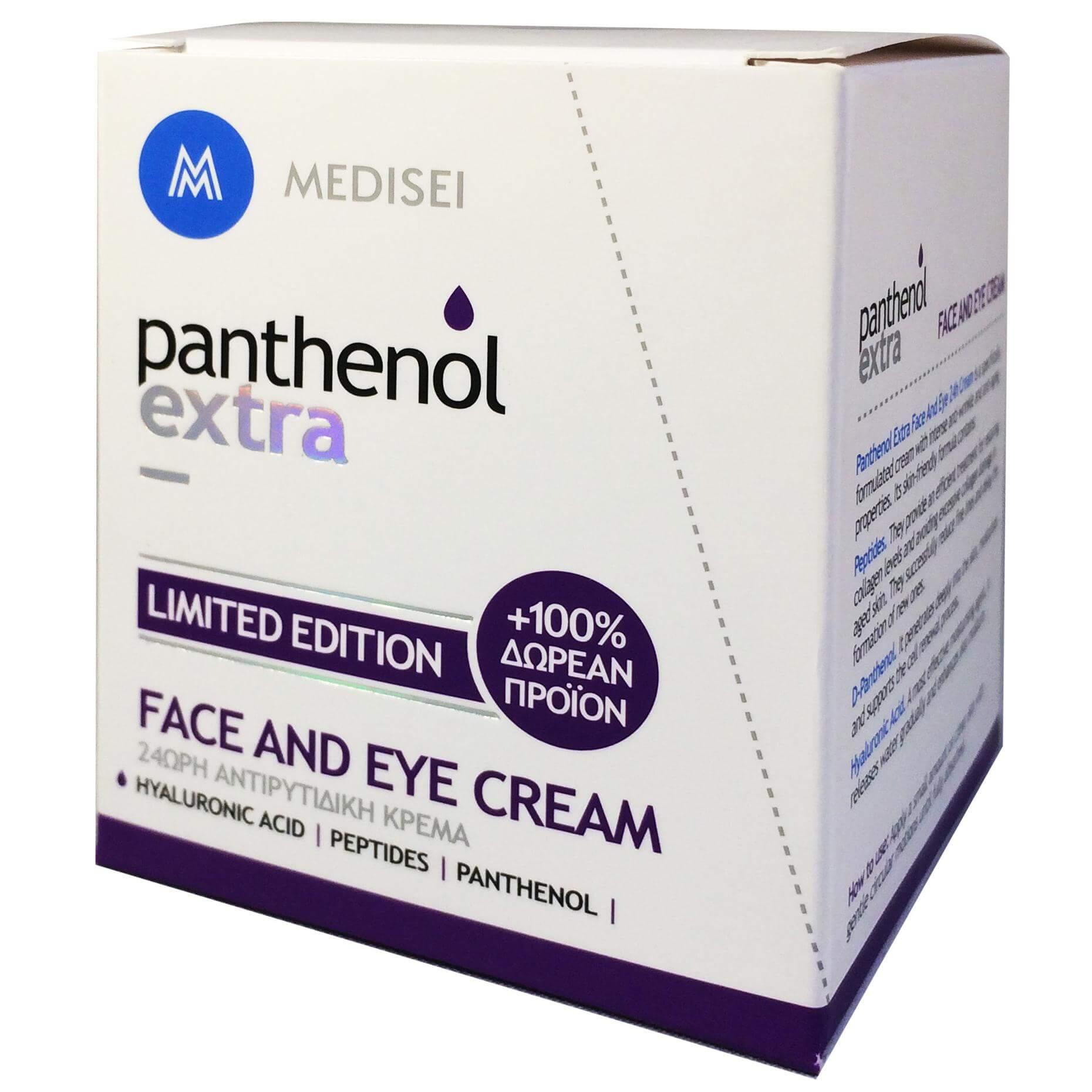 Medisei Panthenol Extra Face And Eye Limited Edition 24ωρη Αντιρυτιδική Κρέμα με Υαλουρονικό Οξύ 100ml