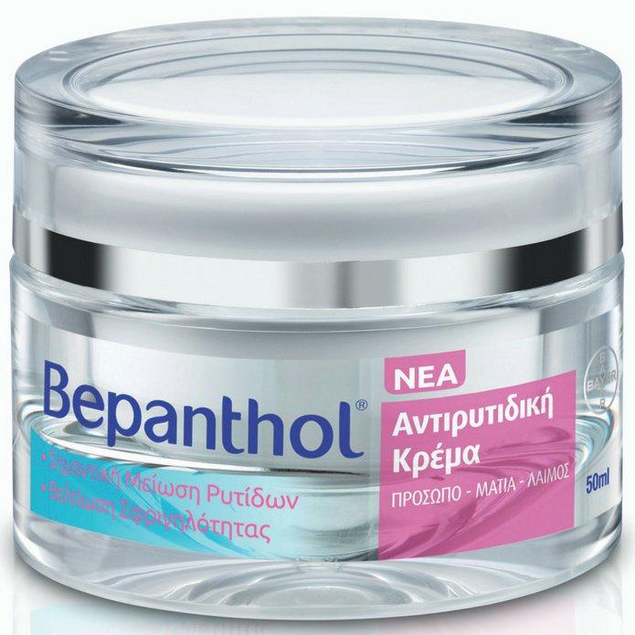 Bepanthol Αντιρυτιδική Κρέμα για Πρόσωπο, Μάτια & Λαιμό, Μειώνει Σημαντικά τις Ρυτίδες 50ml