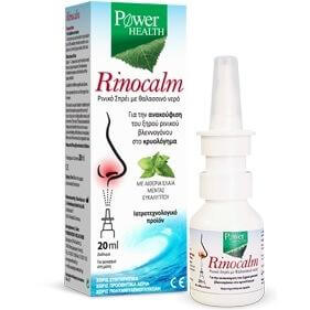 Power Health Rinoclam Ρινικό Σπρέι με Θαλασσινό Νερό 20ml