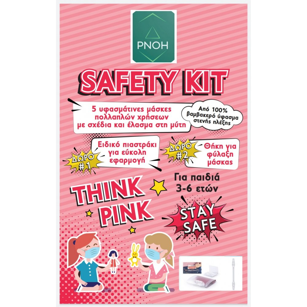 Work Safety Kit Παιδικές Υφασμάτινες Μάσκες για Κορίτσια με Έλασμα από 3-6 Ετών 5Τεμάχια & Δώρο Ειδικό Πιαστράκι & Θήκη Φύλαξης