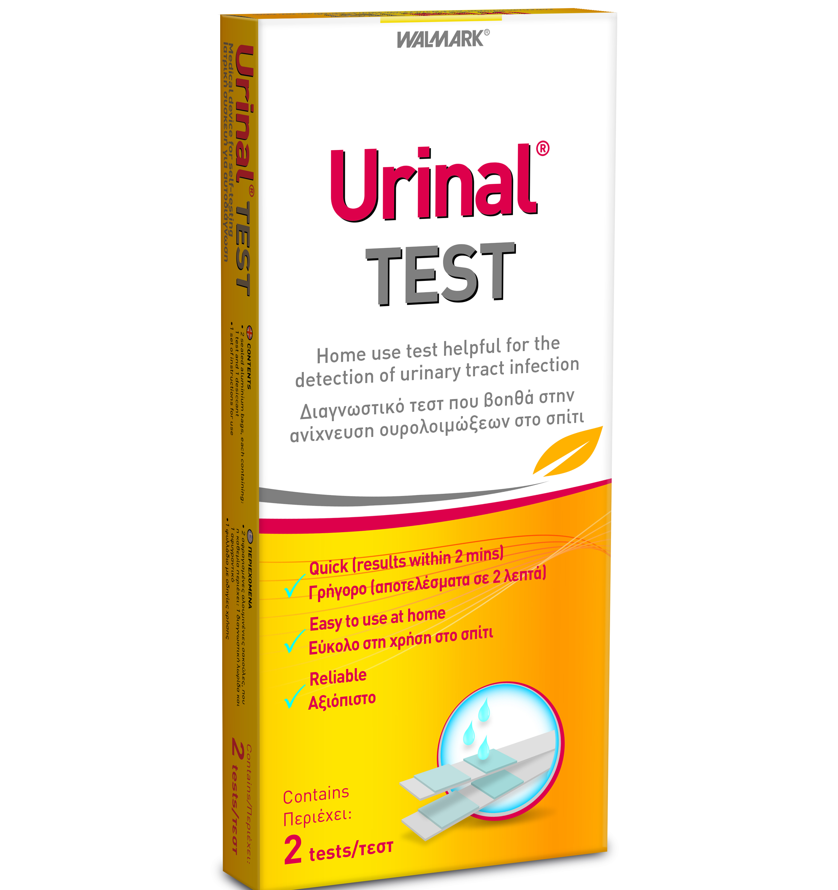 Vivapharm Urinal Test Διαγνωστικό Τεστ Ουρολοιμόξεων, 2 tests