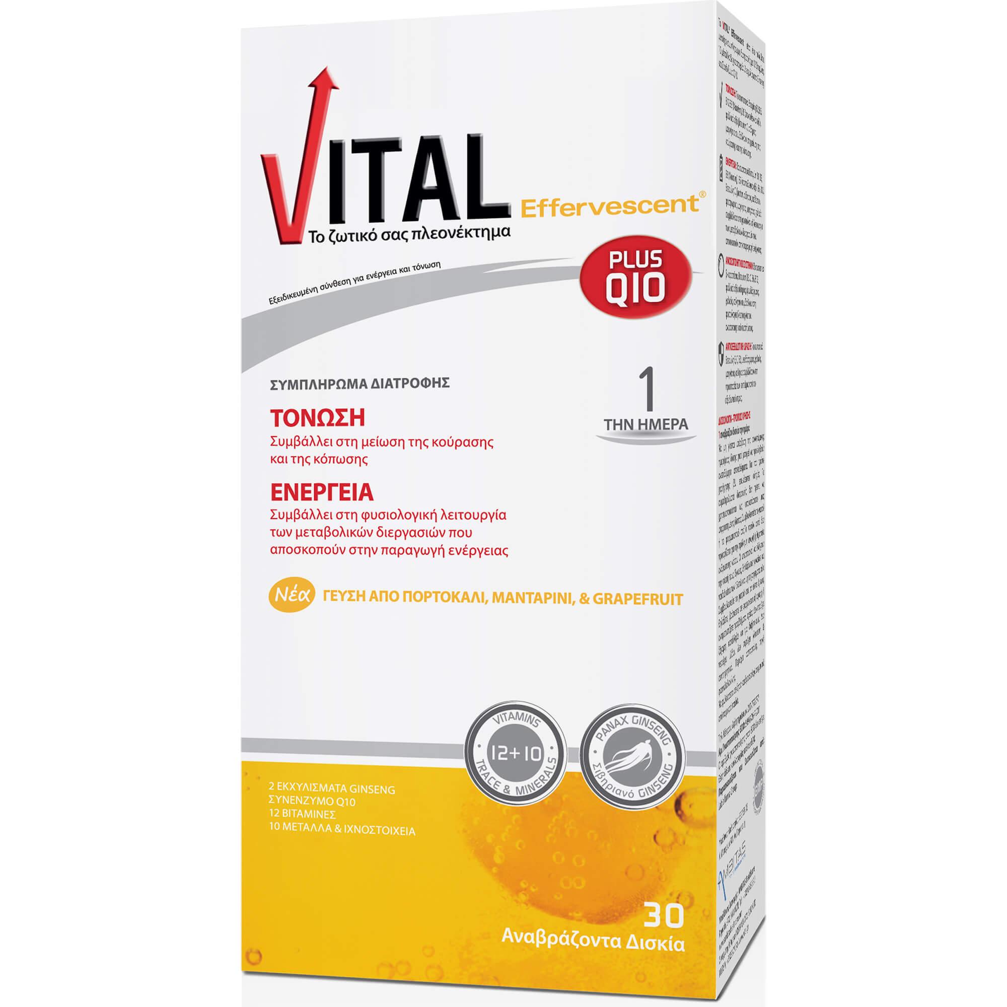 Vital Plus Q10 Eff Πλήρες Και Ισορροπημένο Πολυβιταμινούχο Συμπλήρωμα Διατροφής Αναβράζοντα Δισκία 30Effer.Tabs