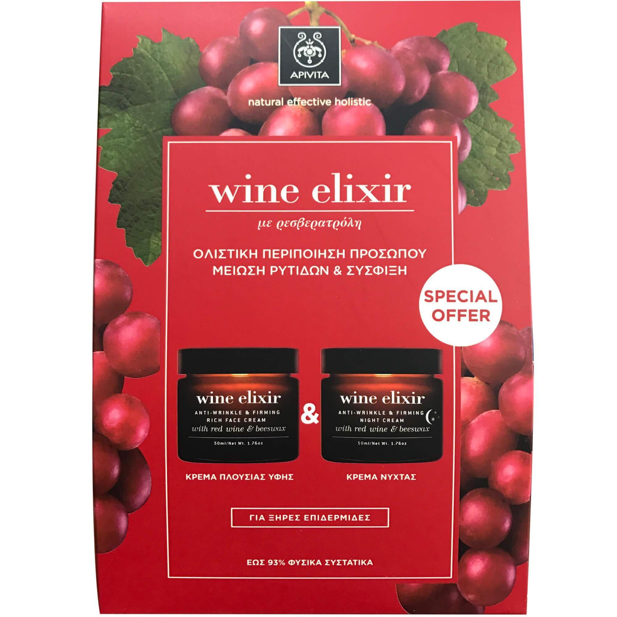 Apivita Πακέτο Προσφοράς Wine Elixir Αντιρυτιδική & Συσφιγκτική Κρέμα Πλούσιας Υφής50ml & ΔώροΚρέμα Νύχτας50ml