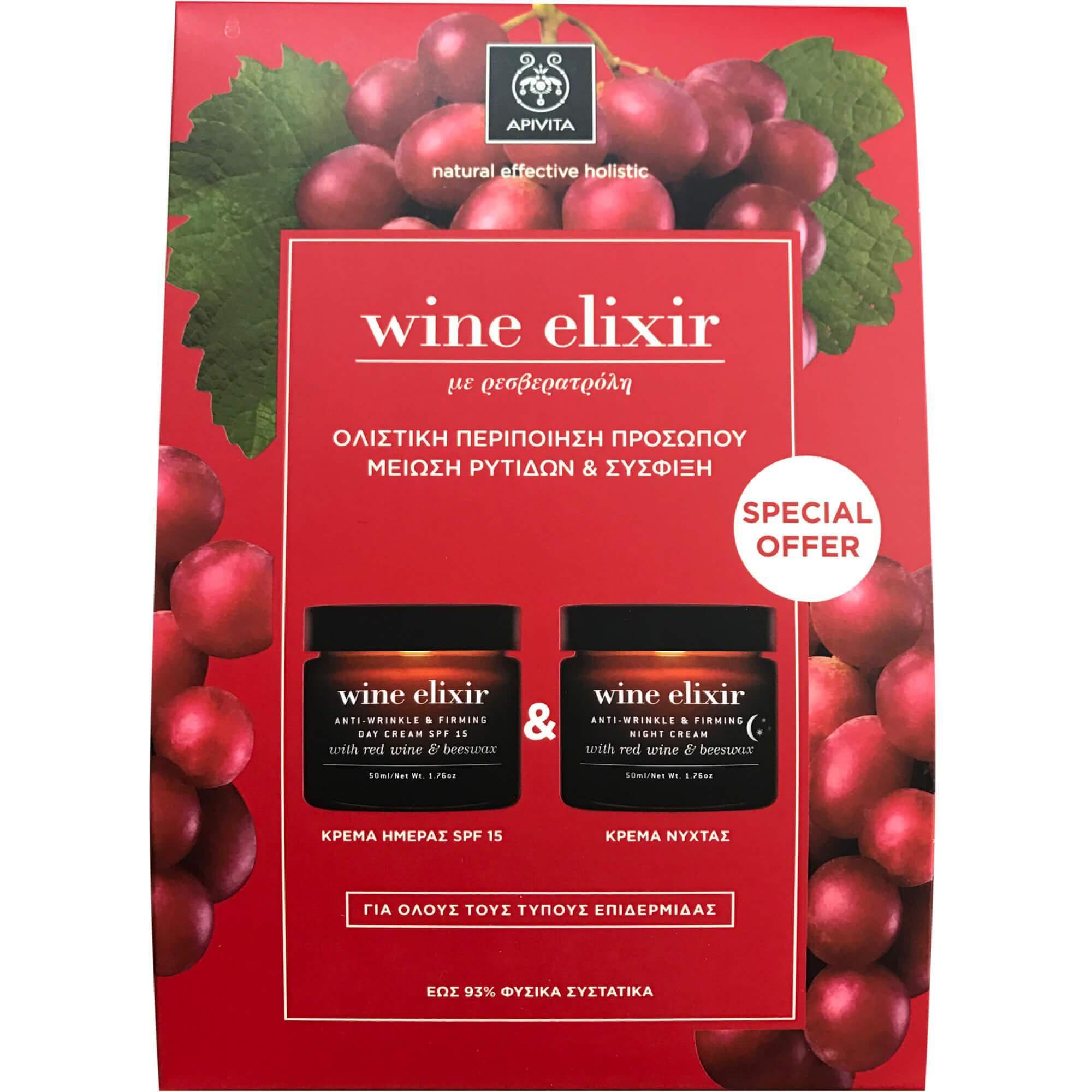 Apivita Πακέτο Προσφοράς Wine Elixir Αντιρυτιδική & Συσφιγκτική Κρέμα Ημέρας Spf15 50ml & ΔώροΚρέμα Νύχτας50ml