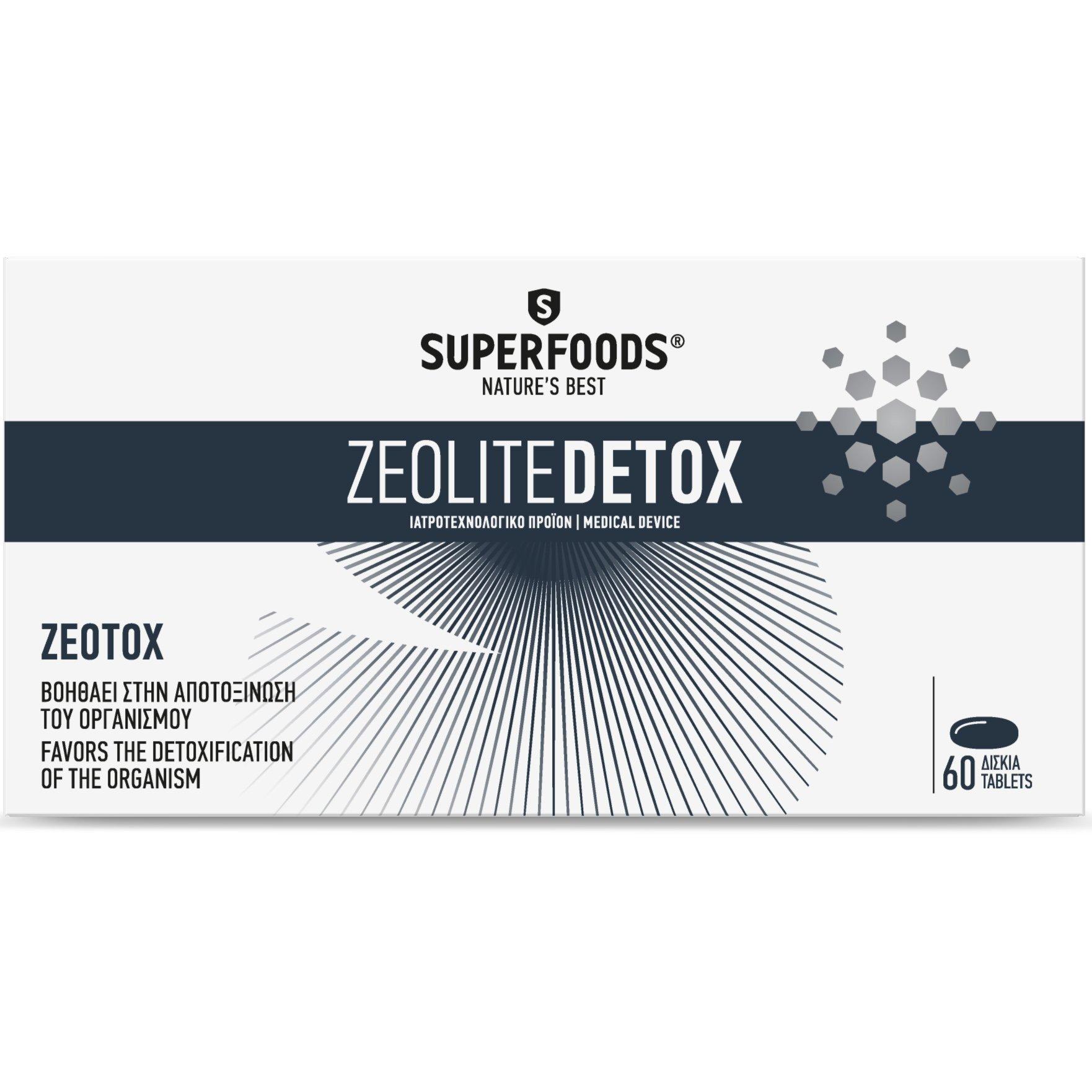Superfoods Zeolite DetoxΣυμπλήρωμα Διατροφήςγια την Αποτοξίνωση του Οργανισμού60tabs
